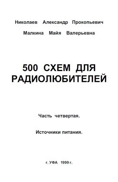Источники питания.  Дата.  500 схем для радиолюбителей.